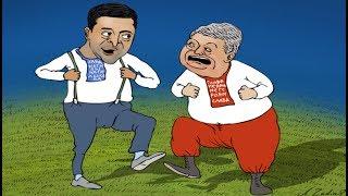 Что приготовили украинцам Порошенко и Зеленский?