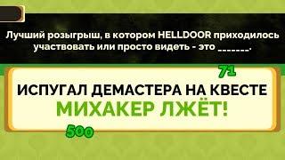 😀 ОБМАНИ МЕНЯ - Jackbox Party Pack 4. Режим БРЕДОВУХА 3