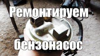 Ремонт бензонасоса.  Как установить бензонасос?  Замена фильтра тонкой очистки .