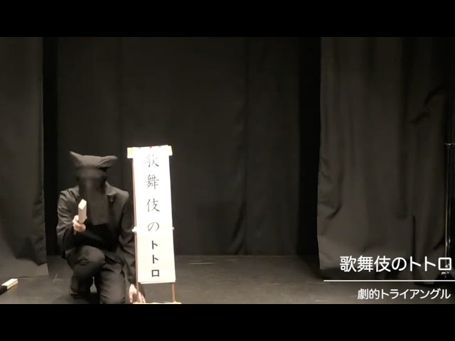 劇的トライアングル『歌舞伎のトトロ』