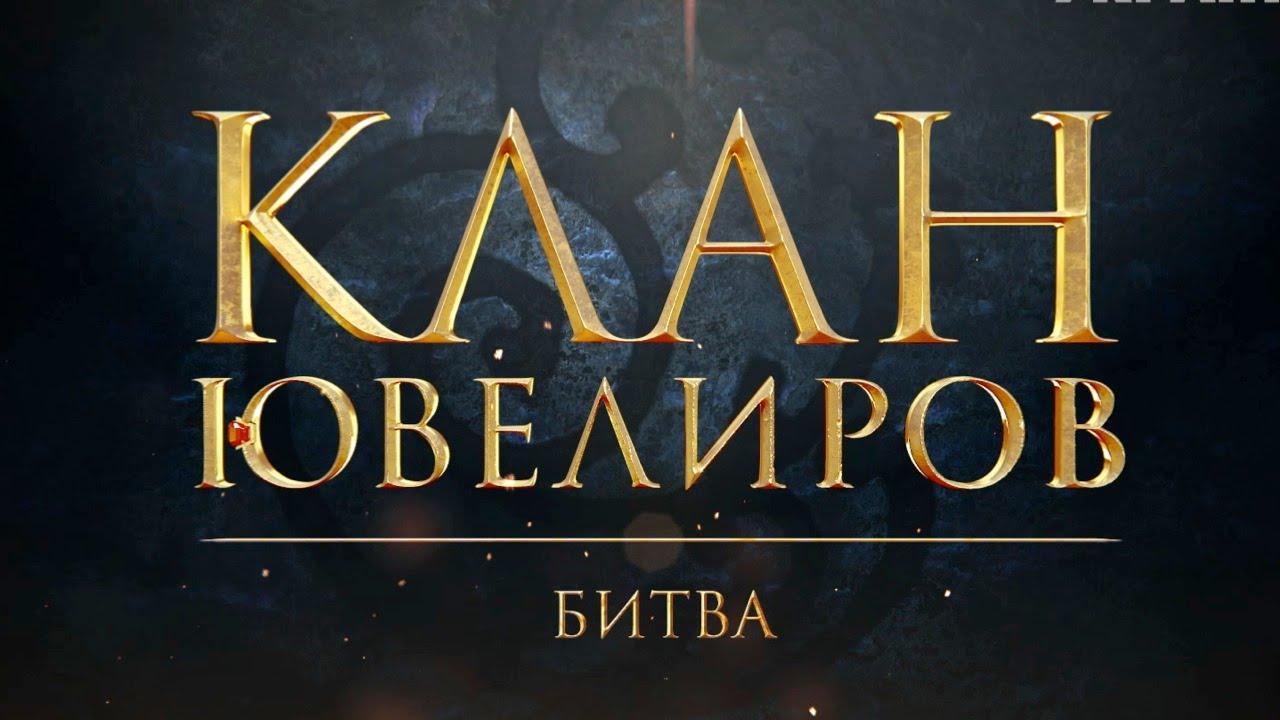 Клан ювелиров 73 серия
