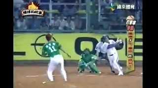棒球的故事 年度獎項爭霸戰 三商虎 康雷 VS 兄弟象 路易士 thumbnail