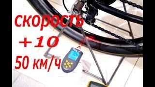 Как Увеличить СКОРОСТЬ Электровелосипеда