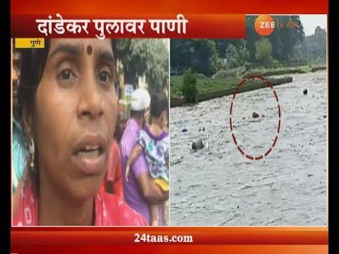 Pune Canel Burst Flodd Like Situation At Dandekar Bridge Update At 13 PM