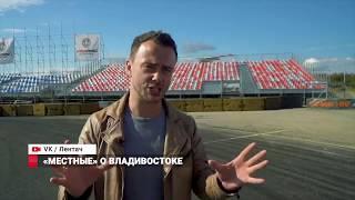 """Обзор проекта """"Местные"""". 1 выпуск Владивосток"""