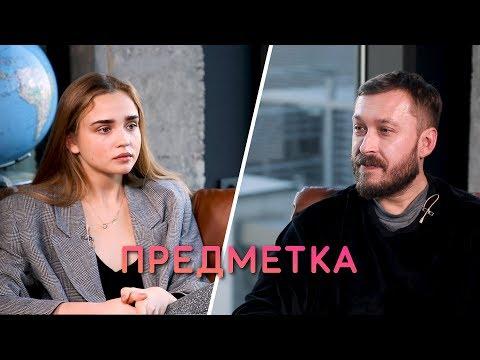 Даша Майстренко про стосунки з італійцем та зайві кілограми. Предметка з Сергієм Нікітюком