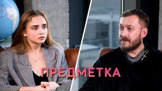 Даша Майстренко об отношениях с итальянцем и лишних килограммах. «Предметка» с Сергеем Никитюком