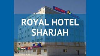 ROYAL HOTEL SHARJAH 3* ОАЭ Шарджа обзор – отель РОЯЛ ХОТЕЛ ШАРДЖА 3* Шарджа видео обзор