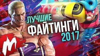 Лучшие ФАЙТИНГИ 2017 | Итоги года - игры 2017 | Игромания