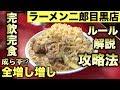 【大食い】ラーメン二郎のルールを完全攻略!全マシマシを完飲完食しながら解説!【ラーメン二郎目黒店】飯テロ ramen