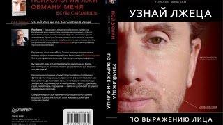 Узнай лжеца по выражению лица: Теория лжи / Пол Экман, Уоллес Фризен (АудиоKнига)