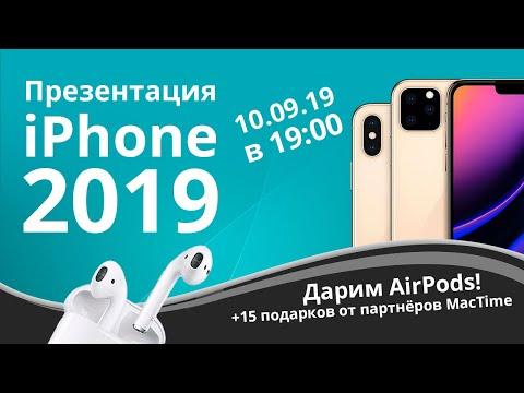 Презентация Apple 2019: iPhone 11 Pro Max, Watch 5, AirPods 3. Трансляция на русском