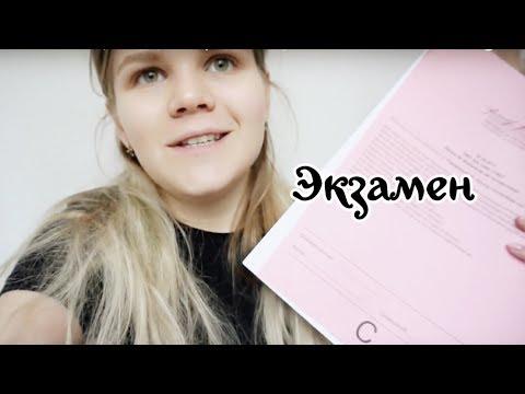 VLOG Мой экзамен в немецком медицинском вузе | Жизнь в Германии