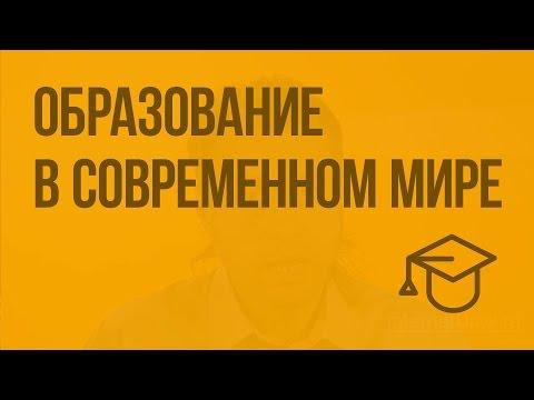 Образование в современном мире. Видеоурок по обществознанию 11 класс