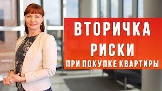 Купить квартиру на вторичном рынке / РИСКИ И ПОДВОДНЫЕ КАМНИ / Покупка квартиры в СПб