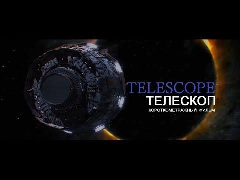 ???? Телескоп. Короткометражный фильм. Фантастика.