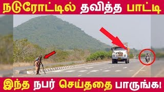 நடுரோட்டில் தவித்த பாட்டி இந்த நபர் செய்த்தை பாருங்க! | Tamil News | Tamil Seithigal