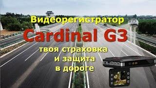 Cardinal G3 – лучший видеорегистратор в формате 5 в 1