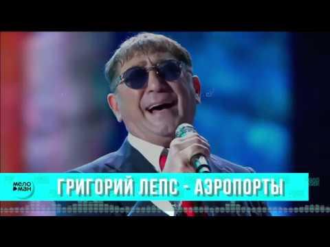 Григорий ЛЕПС - Аэропорты Single