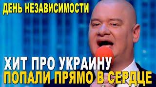 Квартал 95 спел хит который тронул до глубины души - День Независимости Украины 2021