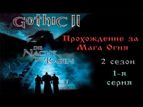 Скачать Игру Gothic 2 Ночь Ворона rightpdfs
