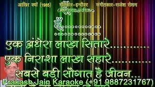 Ek Andhera Lakh Sitare (0137) 3 Stanza Hindi Lyrics Prakash Karaoke Demo