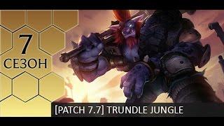 [Patch 7.7] Jungle Trundle - Гайд по Трандлу от Зака