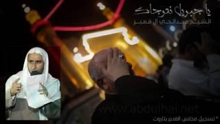 نعي يا جبريل نترجاك - الخطيب عبدالحي آل قمبر