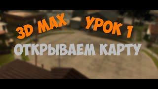 [3d Max]Создание подписи Sa:mp.Урок 1.Открытие карты. |Старое