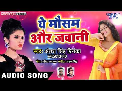 NEW BHOJPURI SONGS 2018 - Antra Singh Priyanka - Ye Mausam Aur Jawani - Bhojpuri Hit Songs NEW