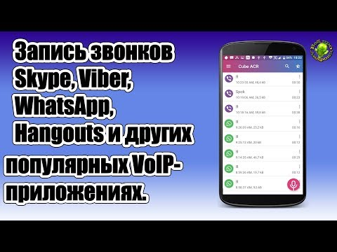 Как записать разговор в ватсапе на андроиде