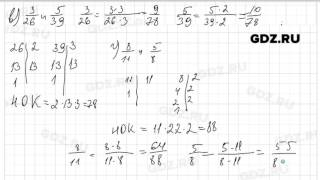видео Математика за 6 класс виленкин решебник