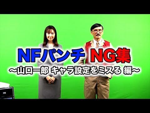 NFパンチNG集 〜山口一郎、キャラ設定をミスる編〜