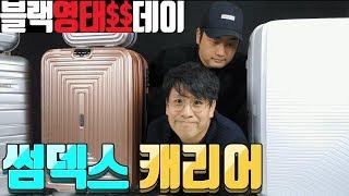 [라이브편집본] 기능성 가방 부문 세계 1위 브랜드 썸…