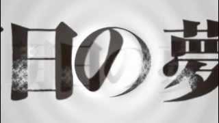ミステリーゾーン・書き下ろし競作シリーズ 原作・都筑道夫 脚色・苅田...