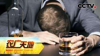 《农广天地》 20190704 加油!好医生——醉酒伤害| CCTV农业