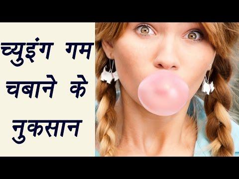 Chewing gum and its harmful effects | जानिए कितना खतरनाक है च्युइंग गम चबाना | Boldsky thumbnail