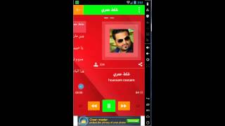 aghani khalijia Android