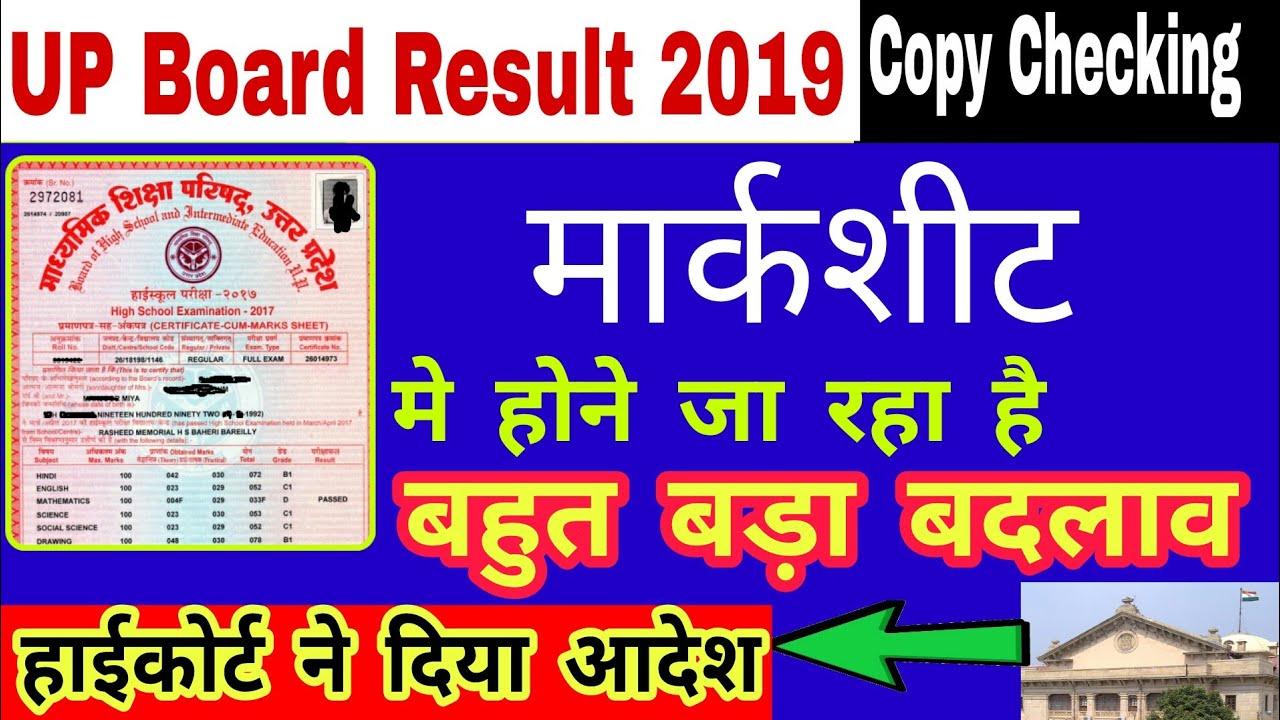 up board result 2019|up board marksheet मे होने जा रहा है बदलाव|यूपी बोर्ड  रिजल्ट 2019 कब आएगा