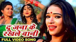 दू जाना के रखले बानी भोजपुरी का हिट लोकगीत || Khushboo Tiwari 2019 || Du Jana Ke Rakhle Bani