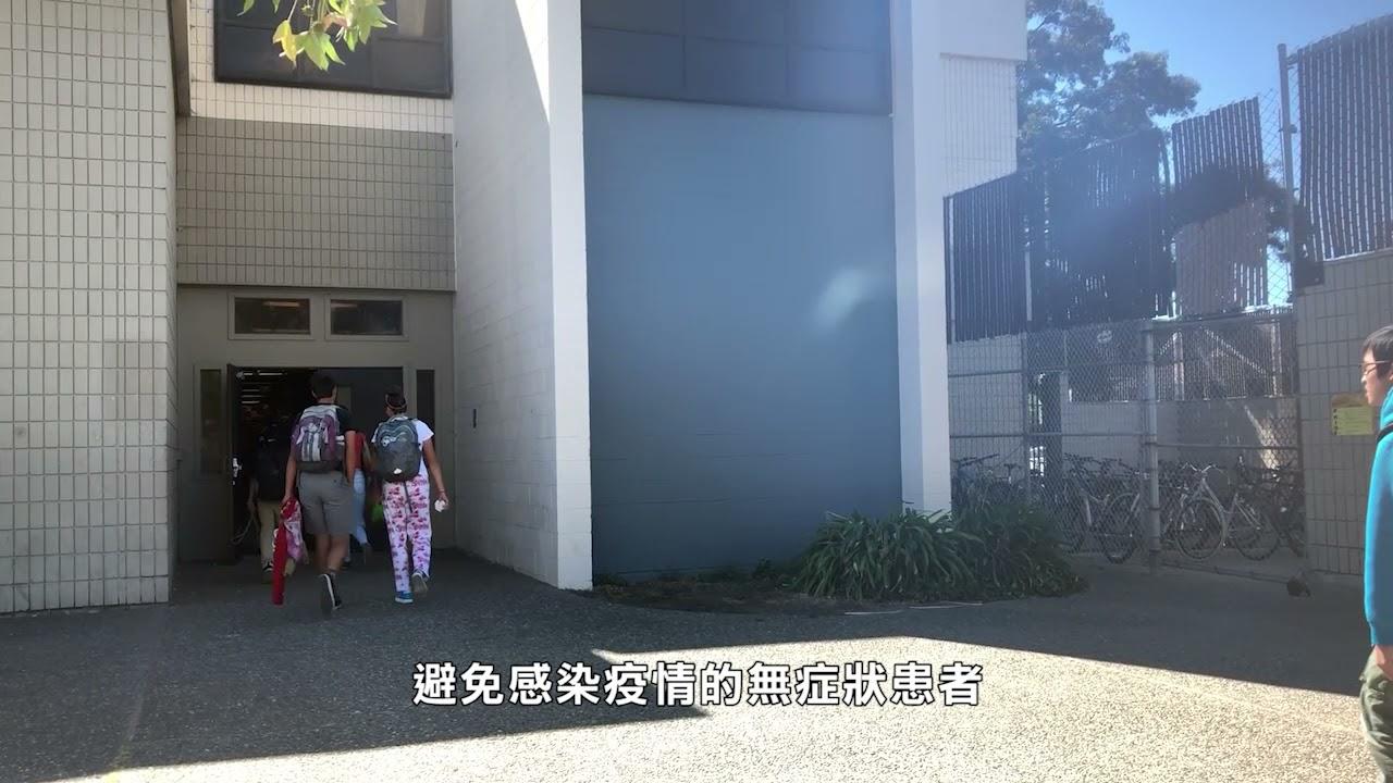 灣區:學生課堂授課開始 專家指新冠肺炎感染難避免
