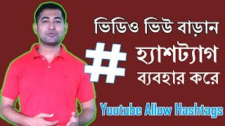 How to Use Hashtags in your YouTube Video - Hashtags Guide 2018 - Bangla Tutorial