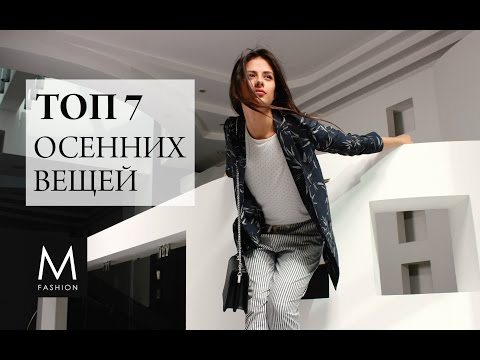 7 самых модных вещей на осень 2016. Лукбук. Маха Одетая