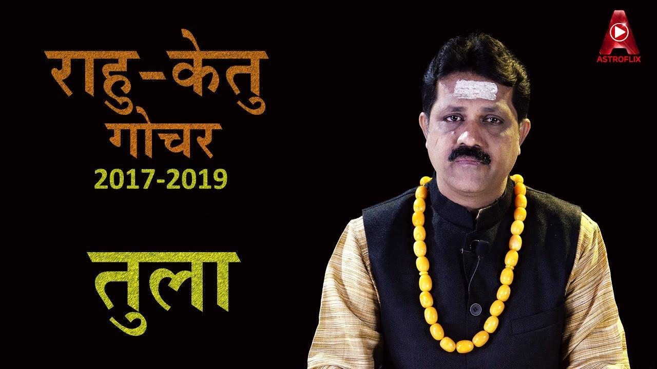 Rahu ketu transit 2017 for libra tula rashifal for rahu ketu gochar 2017 in hindi