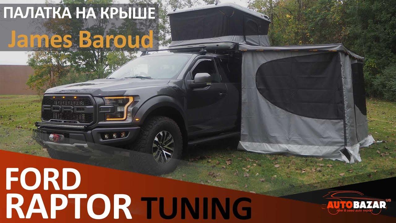 Палатка на крыше авто: 2019Ford Raptor James Baroud Evasion XXL/Тюнинг Форд Раптор. Авто для оффроад