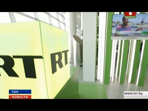 Журналистов телеканала Russia Today лишили аккредитации в конгрессе США