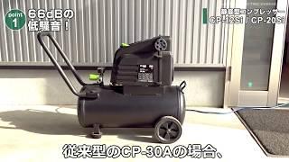 音の静かな静音型!ミナト 静音オイルレス型エアーコンプレッサー CP-12Si / CP-20Si
