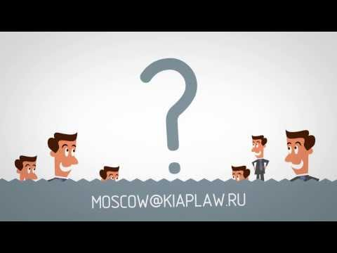 Вакансия: Помощник адвоката, Москва