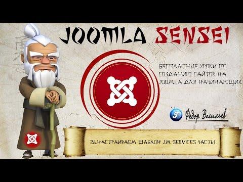 26.Настраиваем шаблон JM Services ЧАСТЬ1 | Joomla Sensei
