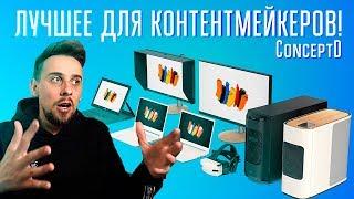 Acer ConceptD - Лучший дизайн, лучшая производительность!